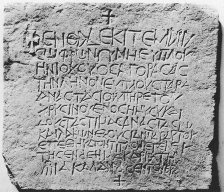 fully inscribed epitaph of Maria, wife of Euplous