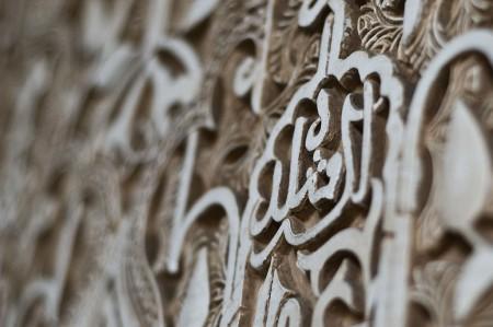 metalic Arabic script on wall at Alhambra
